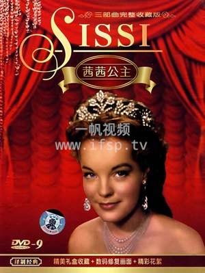 茜茜公主1国语版_茜茜公主三部曲超清珍藏版-1 - IFVOD